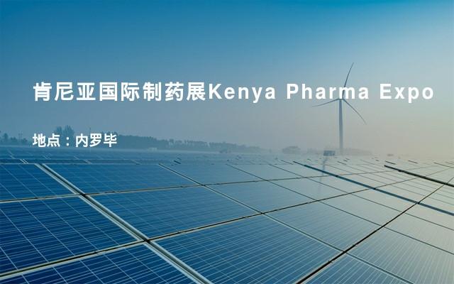 肯尼亚国际制药展Kenya Pharma Expo