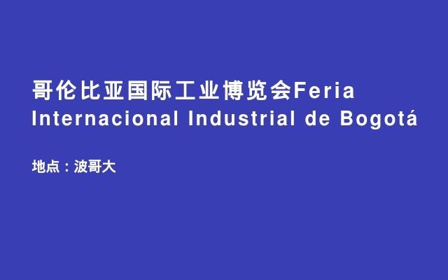 哥伦比亚国际工业博览会Feria Internacional Industrial de Bogotá