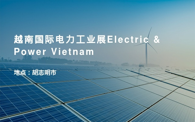 越南国际电力工业展Electric & Power Vietnam