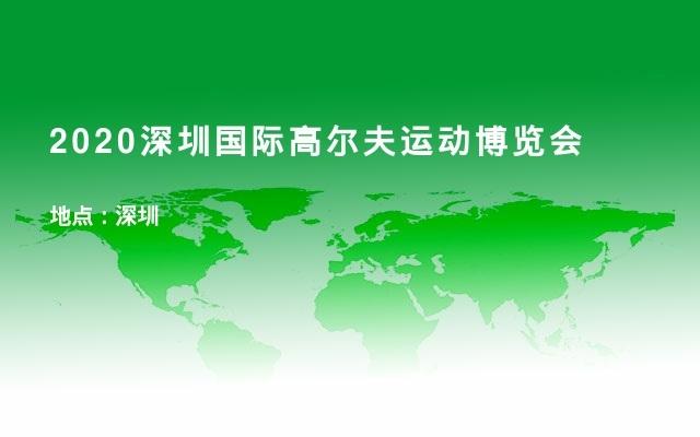 2020深圳国际高尔夫运动博览会