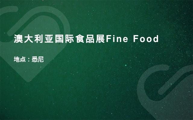 澳大利亚国际食品展Fine Food