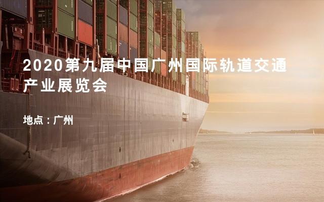 2020第九届中国广州国际轨道交通产业展览会