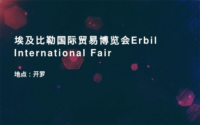 埃及比勒国际贸易博览会Erbil International Fair