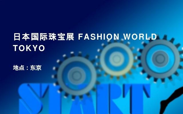 日本国际珠宝展 FASHION WORLD TOKYO