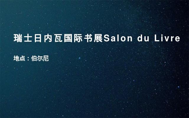 瑞士日内瓦国际书展Salon du Livre