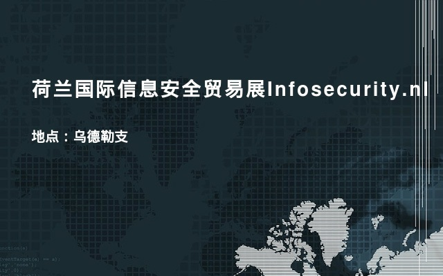 荷兰国际信息安全贸易展Infosecurity.nl