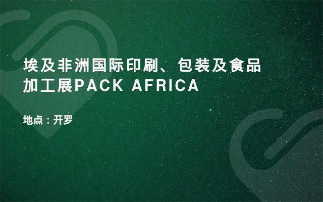 埃及非洲国际印刷、包装及食品加工展PACK AFRICA