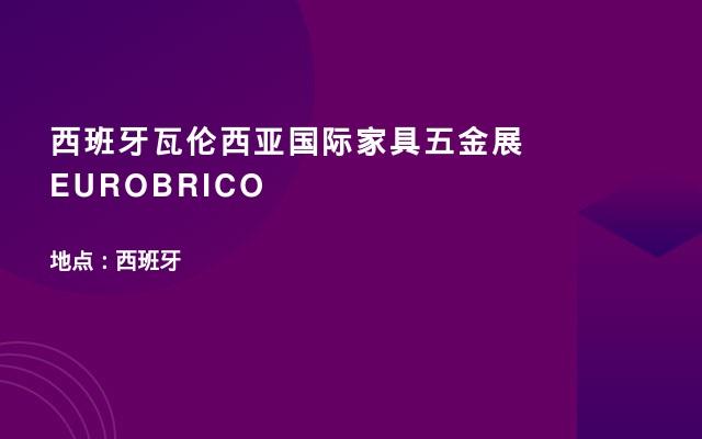 西班牙瓦伦西亚国际家具五金展EUROBRICO