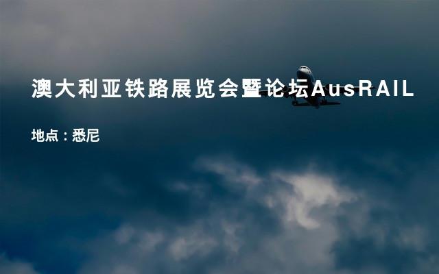 澳大利亚铁路展览会暨论坛AusRAIL