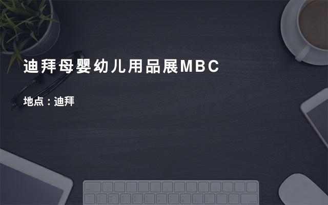 迪拜母婴幼儿用品展MBC