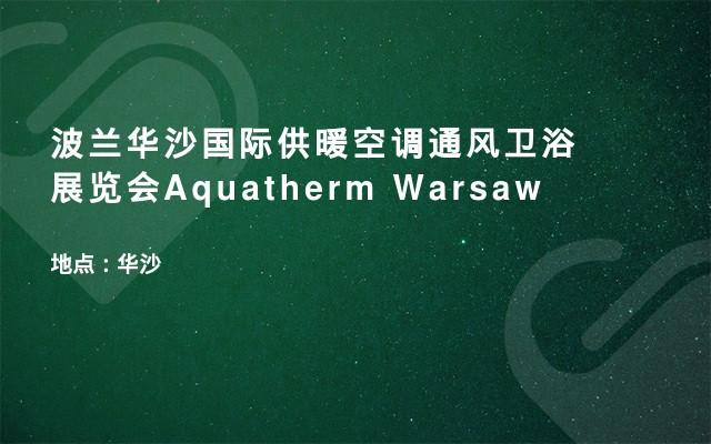 波兰华沙国际供暖空调通风卫浴展览会Aquatherm Warsaw