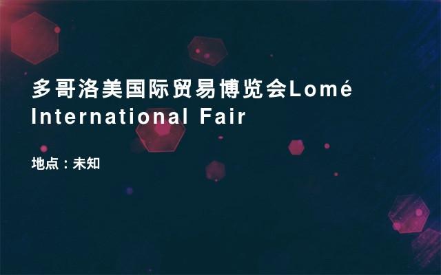 多哥洛美国际贸易博览会Lomé International Fair