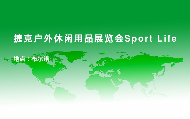 捷克户外休闲用品展览会Sport Life