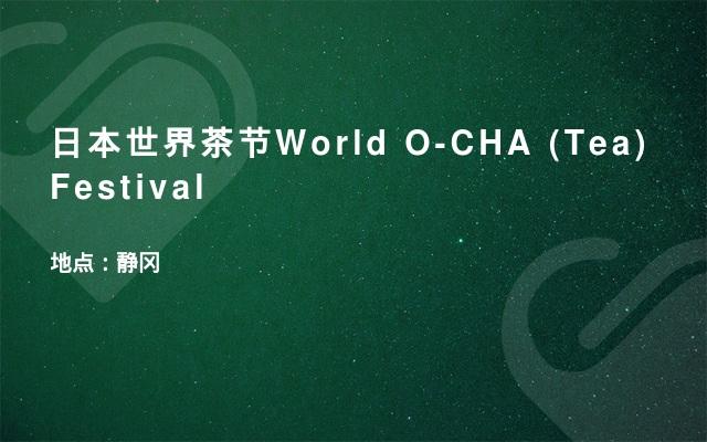 日本世界茶节World O-CHA (Tea) Festival