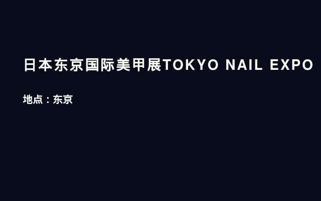 日本东京国际美甲展TOKYO NAIL EXPO
