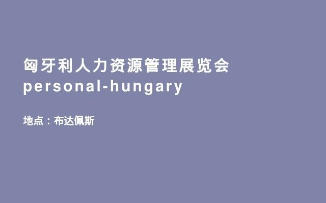 匈牙利人力资源管理展览会 personal-hungary