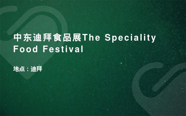 中东迪拜食品展The Speciality Food Festival