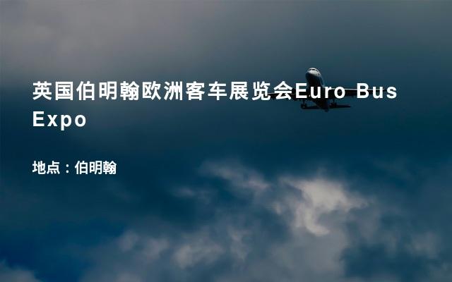 英国伯明翰欧洲客车展览会Euro Bus Expo