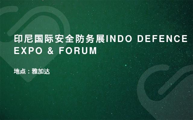 印尼国际安全防务展INDO DEFENCE EXPO & FORUM