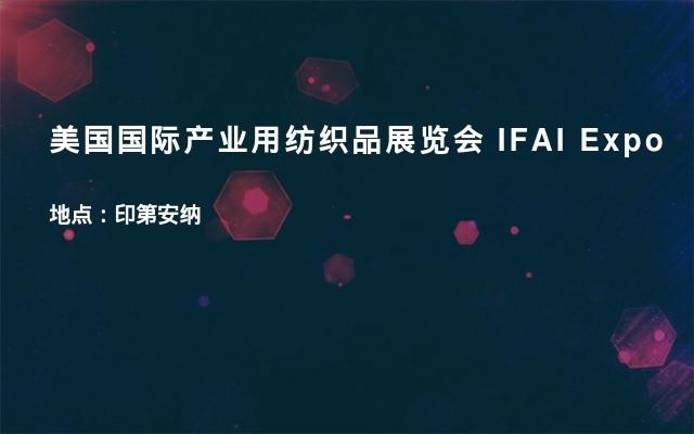 美国国际产业用纺织品展览会 IFAI Expo