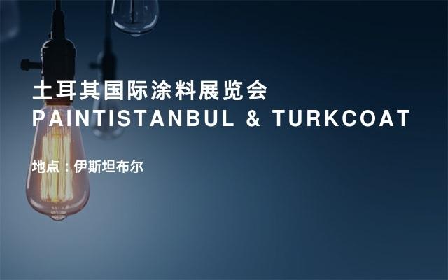 土耳其国际涂料展览会PAINTISTANBUL & TURKCOAT
