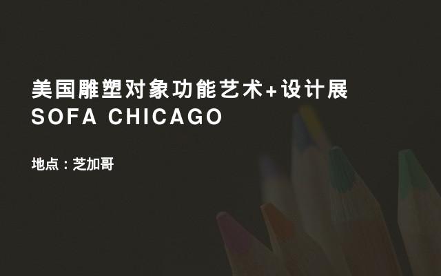 美国雕塑对象功能艺术+设计展 SOFA CHICAGO