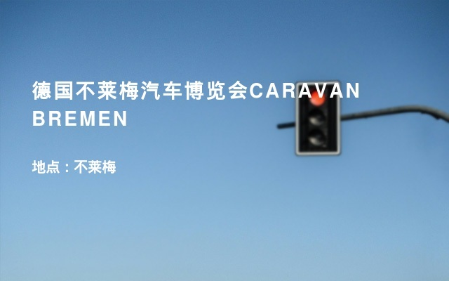 德国不莱梅汽车博览会CARAVAN BREMEN