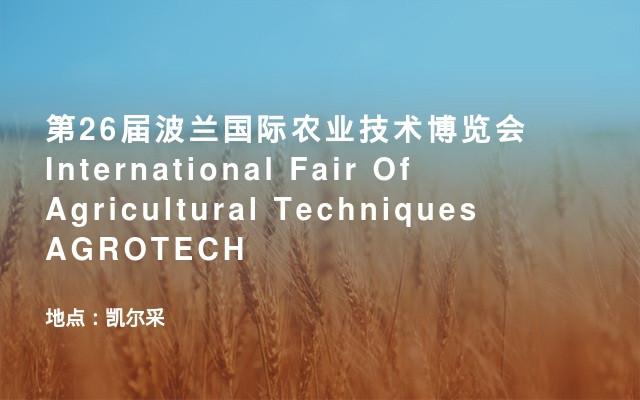 第26届波兰国际农业技术博览会International Fair Of Agricultural Techniques AGROTECH