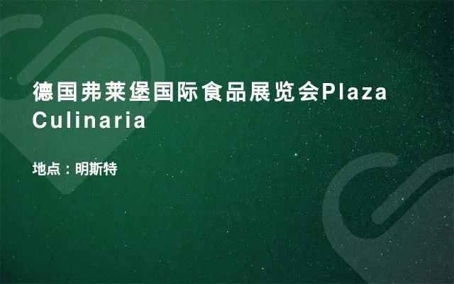德国弗莱堡国际食品展览会Plaza Culinaria