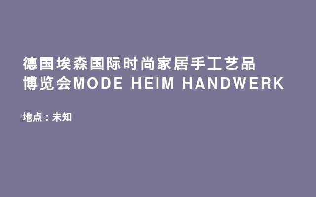 德国埃森国际时尚家居手工艺品博览会MODE HEIM HANDWERK