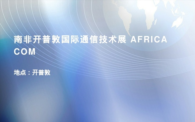 南非开普敦国际通信技术展 AFRICA COM