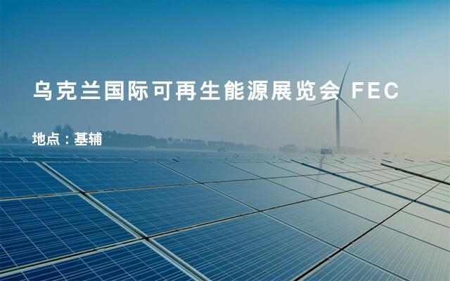 乌克兰国际可再生能源展览会 FEC