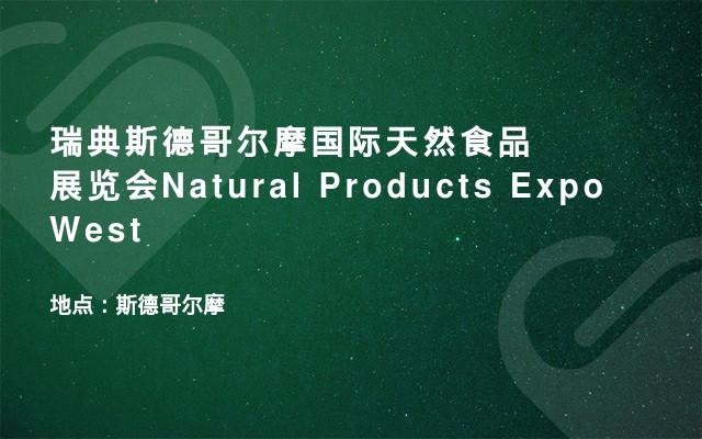 瑞典斯德哥尔摩国际天然食品展览会Natural Products Expo West