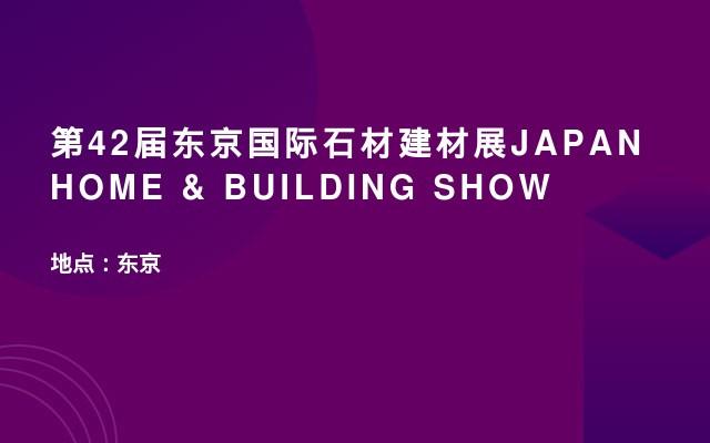 第42届东京国际石材建材展JAPAN HOME & BUILDING SHOW