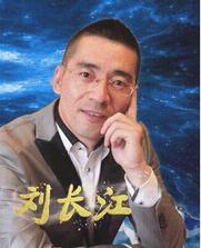 中国管理经济学院副院长刘长江照片