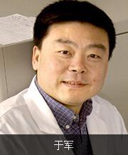 中国科学院北京基因组研究所副所长于军