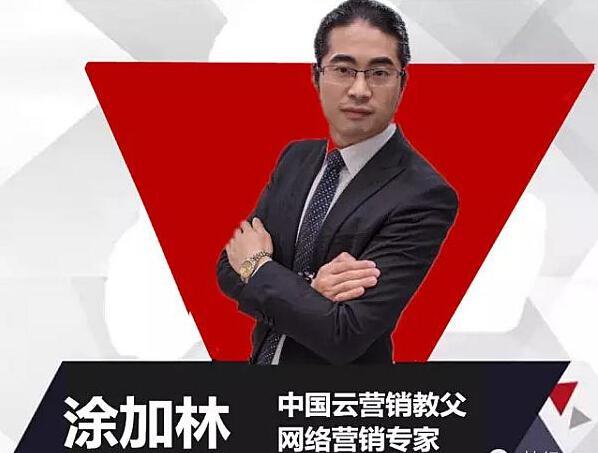 中国云营销教父涂家林照片