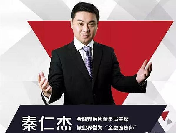 金融帮集团董事局主席秦任杰照片