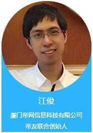帝友联合创始人江俊照片