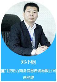 None总经理邓小钢照片