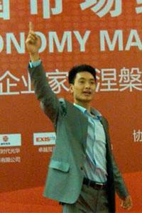 企业家招商路演论坛主席陈晓斌照片