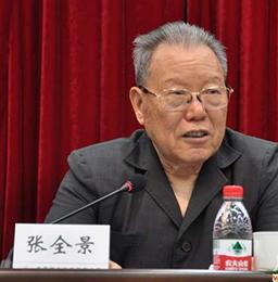 中共中央组织部原部长张全景照片