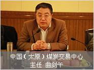 中国(太原)煤炭交易中心主任曲剑午照片