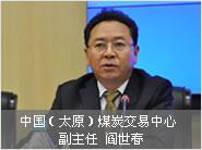 中国(太原)煤炭交易中心副主任阎世春照片