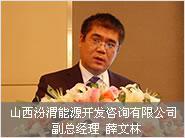 山西汾渭信息技术有限公司副总经理薛文林照片