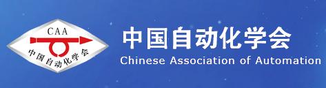 中国自动化学会电气自动化专业委员会(CAAEA)