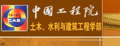 中国工程院土木、水利和建筑工程学部(CAEDCHAE)
