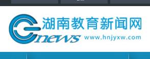 湖南教育新闻网