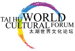太湖世界文化论坛
