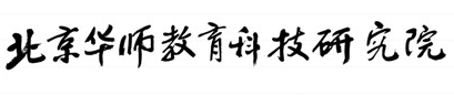 北京华师教育研究院